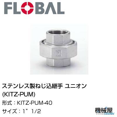 ◆ユニオン(KITZ-PUM) ◆ 1