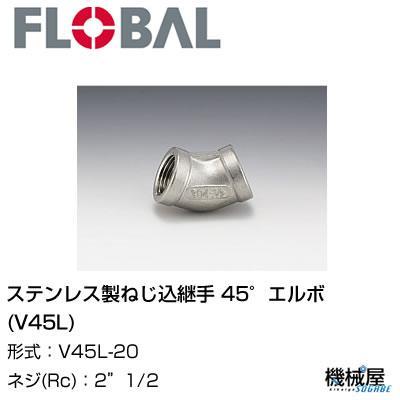 ◆ 45°エルボ(V45L)) ◆ 2