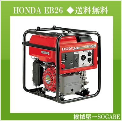 Increased Honda Giken Co Ltd Power Equipment EB26 Maintenance Open Frame HONDA Site For Cyclone Converter