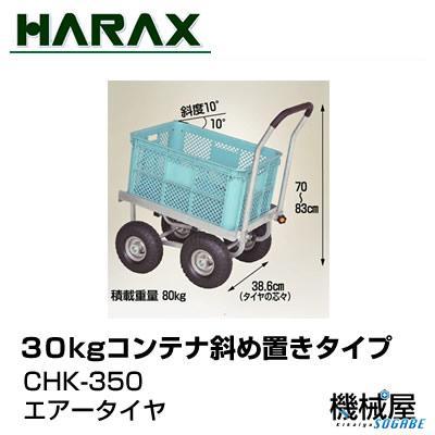 ハラックス CHK-350T 愛菜号 30kgコンテナ斜め置きタイプ エアータイヤ  アルミ製/機械屋/HARAX/ハウスカー・農業・家庭菜園・収穫作業・運搬