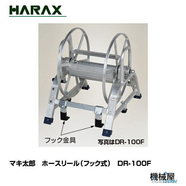 ハラックス マキ太郎 ホースリール(フック式) DR-100Fアルミ製/機械屋/HARAX/・アルミ製