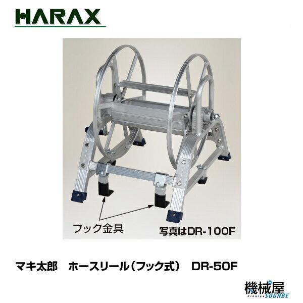 ハラックス マキ太郎 ホースリール(フック式) DR-50Fアルミ製/機械屋/HARAX/料・アルミ製