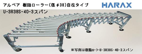 ハラックス U-3R38S-40-3スパン アルベア◆自在型ローラーコンベア◆代引不可 ローラー幅40cm 樹脂ローラー(径38mm)自在タイプ 送料無料 樹脂ローラー/機械屋/HARAX/