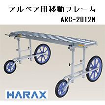ハラックス ■アルベア用移動フレーム ARC-2012N 代引不可 アルミ製/機械屋/HARAX