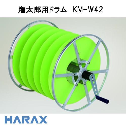ハラックス KM-W42 潅太郎(KM-640)用ドラム アルミ製/機械屋/HARAX/