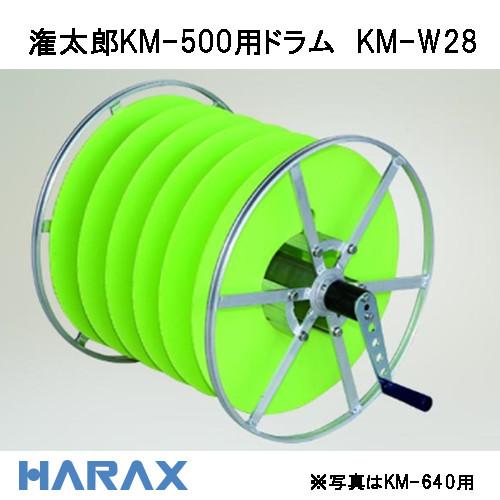 ハラックス KM-W28 潅太郎 KM-500用ドラム アルミ製/機械屋/HARAX/