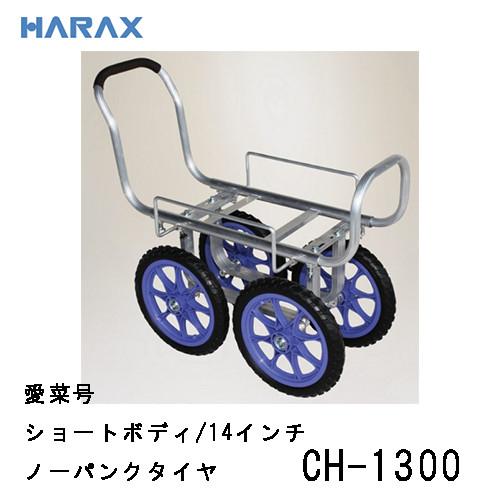 ハラックス◆CH-1300 アルミ製でとっても軽い運搬車 アルミ製/機械屋/HARAX/ハウスカー/農業・家庭菜園・収穫作業・運搬
