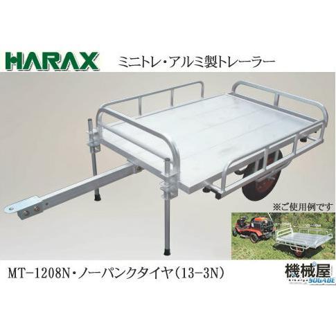 ハラックス MT-1208N ミニトレ ◆トレーラー ノーパンクタイヤ◆アルミ製 アルミ製/機械屋/HARAX/代引不可