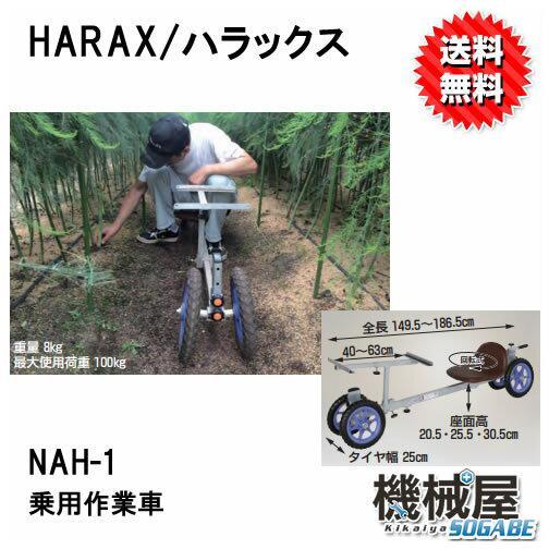 ハラックス NAH-1 パラエモン ◆乗用作業車◆アルミ製 アルミ製/機械屋/HARAX/送料無料・作業者・アルミ製・農業・家庭菜園 代引不可
