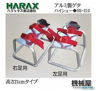 ハラックス HS-210 ハイシュー ◆アルミゲタ 高さ21cm◆アルミ製 アルミ製/機械屋/HARAX 代引不可