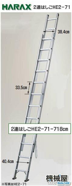 ハラックス HE2-71 2連はしご ◆軽量スタンダード型◆アルミ製 アルミ製/機械屋/HARAX/代引不可