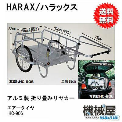 ハラックス■アルミ製 折り畳み式リヤカー HC-906エアー入りタイヤ HARAX 運搬菜園 アウトドアウ 車載 移動 収穫 送料無料 農業