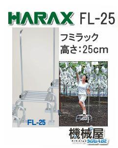 アルミ製踏み台 高さ25cm■ハラックス FL-25 フミラック ぶどう農園 踏台 持ち運び便利 代引不可