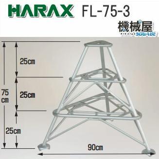 アルミ製段付踏み台 高さ75cm■ハラックス FL-75-3 フミラック 踏台 持ち運び便利 代引不可