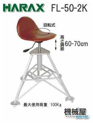 高さ調節付回転イスセット FL-50-2K■ハラックス フミラック 作業用いす 椅子 代引不可