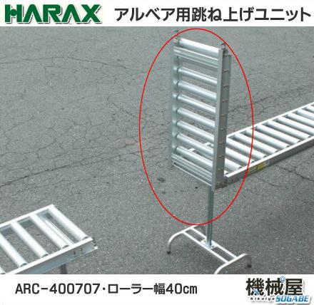 ハラックス ARC-400707 跳ね上げユニット ローラー幅40cm◆アルベア◆アルミ製アルミ製/機械屋/HARAX 代引不可