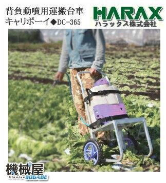 ハラックス ◆DC-365 キャリボーイ ◆背負動噴用運搬台車◆代引不可 ノーパンクタイヤ アルミ製/機械屋/HARAX/農業・家庭菜園
