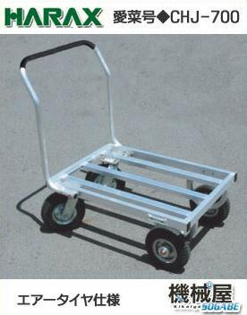 ハラックス ◆CHJ-700 愛菜号◆2輪自在タイプ エアータイヤ アルミ製 アルミ製/機械屋/HARAX/ハウスカー・アルミ製・農業・家庭菜園・収穫作業・運搬