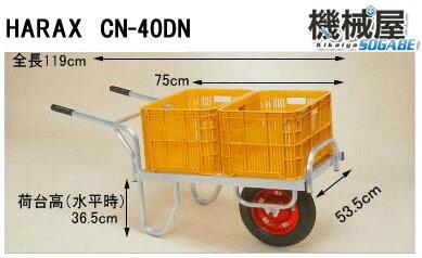 ハラックス CN-40DN コン助 ◆平形1輪車・20kgコンテナ用ノーパンクタイヤ◆アルミ製アルミ製/機械/HARAX/ハウスカー・アルミ製・農業・家庭菜園・運搬