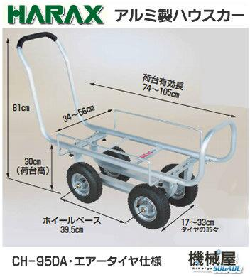 ハラックス CH-950A 愛菜号 ◆運搬車◆タイヤ幅調節タイプ エアータイヤ代引不可  アルミ製/機械屋/HARAX/・ハウスカー・アルミ製・農業・家庭菜園・収穫作業・運搬