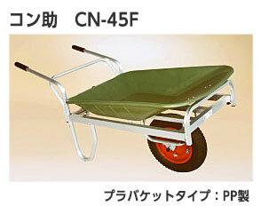 ハラックス CN-45F コン助 ◆プラバケット付き1輪車◆代引不可 エアータイヤ アルミ製/機械屋/HARAX・ハウスカー・アルミ製・農業・家庭菜園・運搬