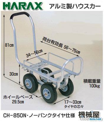 ハラックス CH-850N 愛菜号 ◆運搬車 ショートボディ・ノーパンクタイヤ 代引不可◆アルミ製・ハウスカー・アルミ製・農業・家庭菜園・収穫作業・運搬