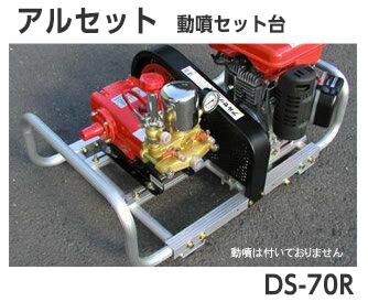 ハラックス ◆DS-70R アルセット◆動噴セット台◆ アルミ製 アルミ製/機械屋/HARAX