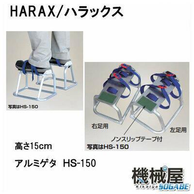 ハラックス HS-150 ハイシュー ◆アルミゲタ 高さ15cm◆アルミ製 アルミ製/機械屋/HARAX/農業果樹園