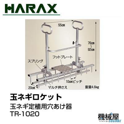 ハラックス TR-1020 玉ねぎロケット ◆玉ねぎ定植用穴あけ器◆アルミ製 アルミ製/機械屋/HARAX/送料無料 農業