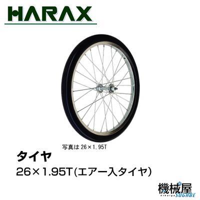 ■TR-26x1.95T エアー入りタイヤ(スポークホイル)セット■ハラックス 直径約65cm 交換用タイヤ 代引不可