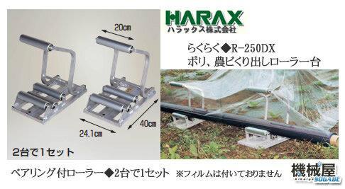 ハラックス ポリ・農ビくり出しローラー台◆らくらく R-250DX 付ローラー 農業 ハウス 農機具