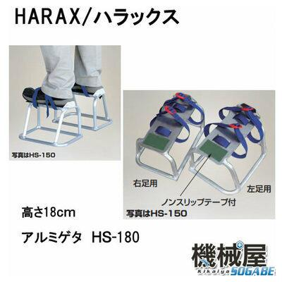 ハラックス HS-180 ハイシュー ◆アルミゲタ 高さ18cm◆アルミ製 アルミ製/機械屋/HARAX/農業果樹園