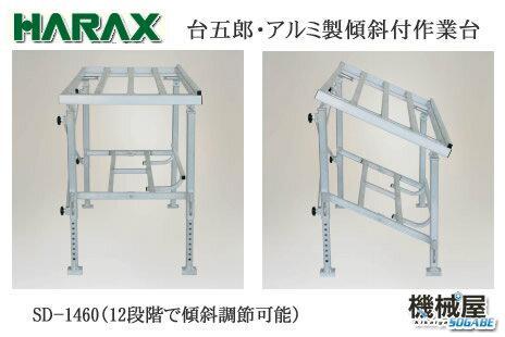ハラックス SD-1460 台五郎 ◆傾斜付作業台(角度調節可能タイプ)◆アルミ製 アルミ製/機械屋/HARAX