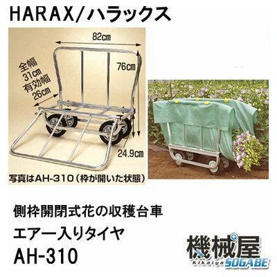 ハラックス AH-310 側枠開閉式花の収穫台車 ノーパンクタイヤ◆はなこ◆アルミ製 アルミ製/機械屋/HARAX/運搬車・アルミ製・造園業・家庭菜園・運搬