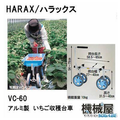 ハラックス VC-60 ベリコロ ◆いちご収穫台車◆アルミ製 アルミ製/機械屋/HARAX アルミ製・農業・家庭菜園