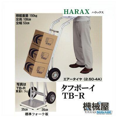 ハラックス TB-R タフボーイ ◆重量物運搬台車◆アルミ製 アルミ製/機械屋/HARAX/配達 運搬