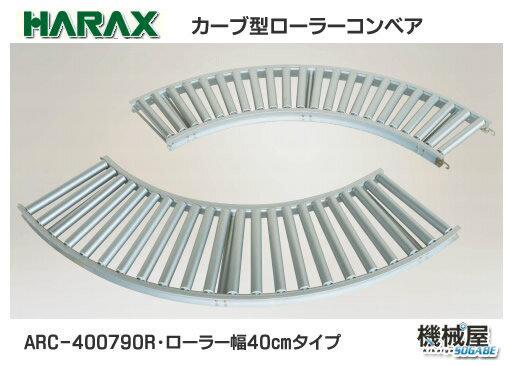 ハラックス ARC-400790R カーブ型ローラーコンベア 幅40cm◆アルベア◆アルミ製 送料無料アルミ製/機械屋/HARAX/