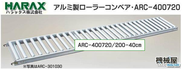 ハラックス ARC-400720 アルベア ◆ローラーコンベア◆ローラー幅40cmアルミ製 送料無料 アルミ製/機械屋/HARAX/代引不可