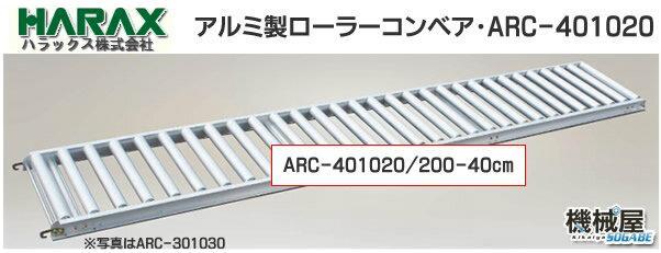 ハラックス ARC-401020 アルベア ◆ローラーコンベア◆ローラー幅40cm アルミ製 送料無料 代引不可 アルミ製/機械屋/HARAX/