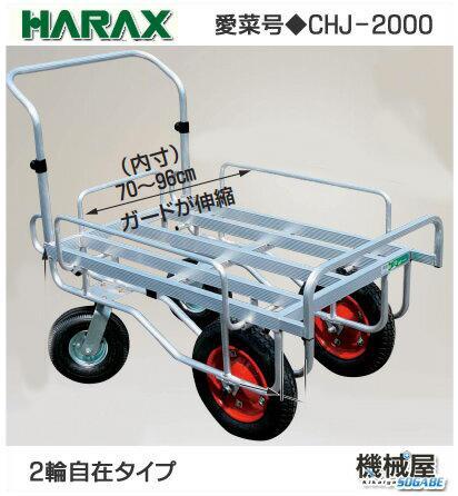 ハラックス ◆CHJ-2000 愛菜号◆2輪自在タイプ◆ アルミ製 アルミ製/機械屋/HARAX/送料無料・ハウスカー・アルミ製・農業・家庭菜園・収穫作業・運搬
