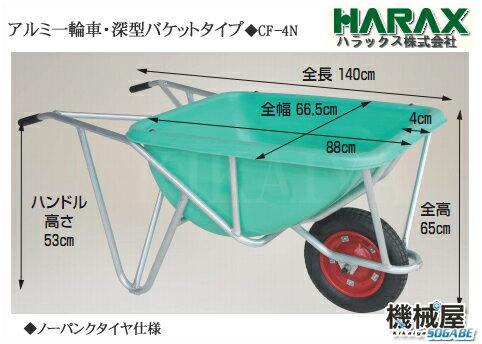 ハラックス ◆CF-4N アルミ一輪車 ◆深型バケット ノーパンクタイヤ◆アルミ製/機械屋/HARAX/送料無料・ハウスカー・アルミ製・農業・家庭菜園・運搬