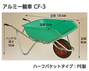 ハラックス ◆CF-3 アルミ一輪車 ◆ハーフバケットタイプ エアータイヤ◆ アルミ製 アルミ製/機械屋/HARAX/送料無料・ハウスカー・アルミ製・農業・家庭菜園・運搬