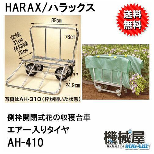 ハラックス AH-410 側枠開閉式花の収穫台車 エアータイヤ◆はなこ◆アルミ製 アルミ製/機械屋/HARAX/送料無料・運搬車・アルミ製・造園業・家庭菜園・運搬