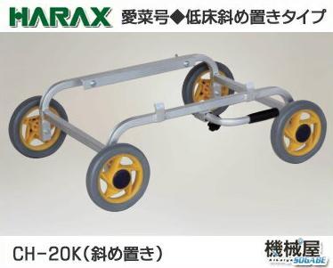 ハラックス CH-20K 愛菜号 ◆低床斜め置き運搬車◆アルミ製 アルミ製/機械屋/HARAX/【smtb-KD】
