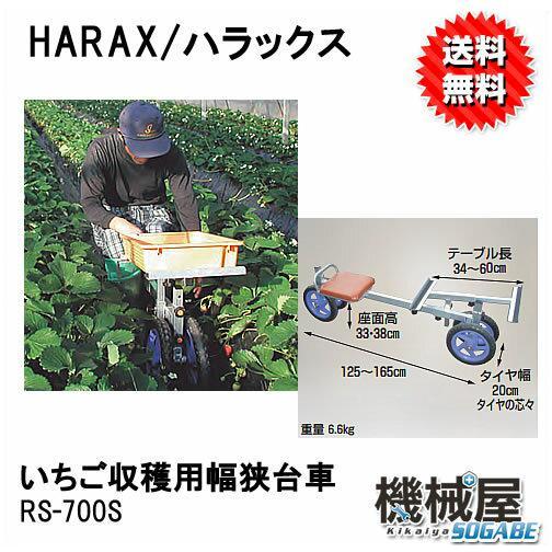 ハラックス RS-700S ラクエモン ◆いちご収穫用幅狭台車◆アルミ製 アルミ製/機械屋/HARAX/送料無料・アルミ製・農業・家庭菜園