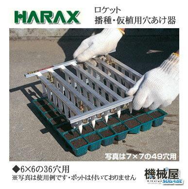 ハラックス 6×6(36穴用) ロケット BR-6x6 ◆播種・仮植用穴あけ器◆アルミ製 アルミ製/機械屋/HARAX/代引不可