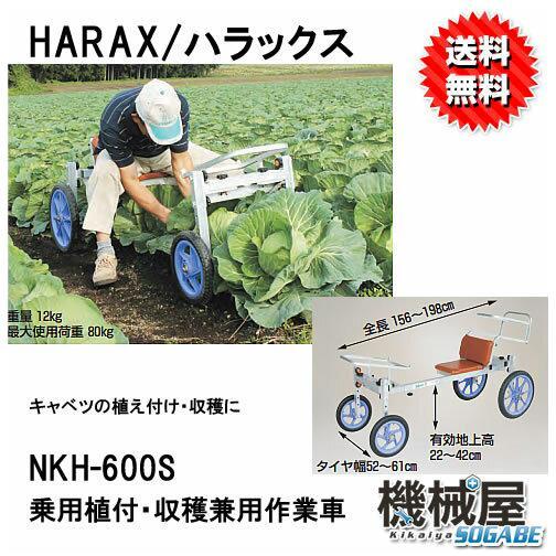ハラックス NKH-600S ナエッコ ◆乗用植付け収穫作業車◆アルミ製 アルミ製/機械屋/HARAX/送料無料・作業者・アルミ製・農業・家庭菜園