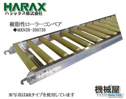 ハラックス MRN38-300730 アルベア ◆樹脂ローラーコンベア ピッチ7.5◆アルミ製 送料無料 アルミ製/機械屋/HARAX/