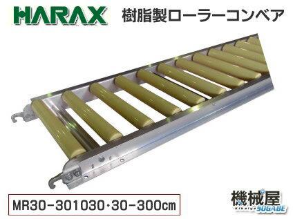 ハラックス MR30-301030 アルベア ◆樹脂ローラーコンベア◆アルミ製 送料無料 アルミ製/機械屋/HARAX/