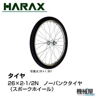 ハラックス 26×2-1/2N ノーパンクタイヤ 代引不可◆スポークホイール・直径約65cm◆アルミ製 アルミ製/機械屋/HARAX